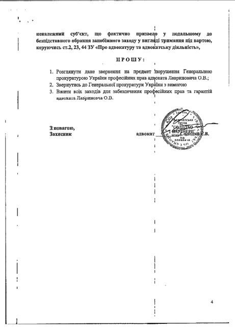 справа Лавриновича