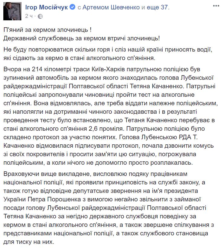 Расплакалась перед копами: на трассе Киев-Харьков задержали пьяную чиновницу за рулем