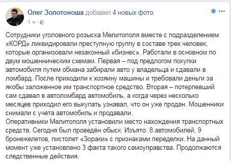 В Запорожской области ликвидирована очередная преступная группировка