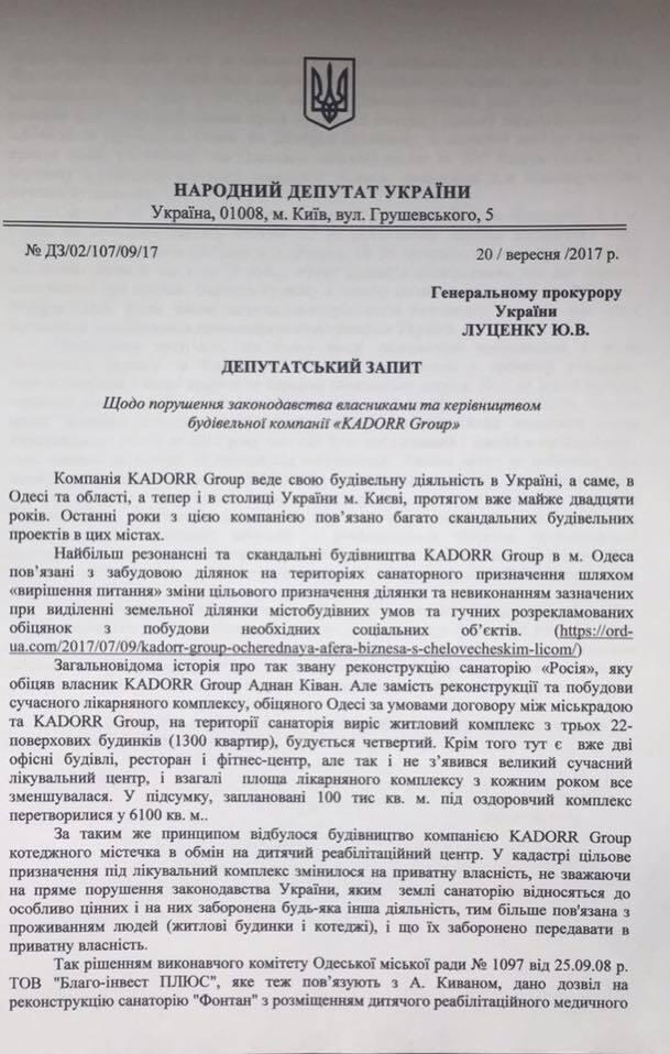 Стройки Аднана Кивана на санаторных землях Одессы проверит ГПУ – нардеп