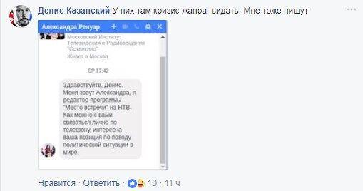 """Щасливого занепаду"": український ведучий яскраво ""відшив"" КремльТВ"