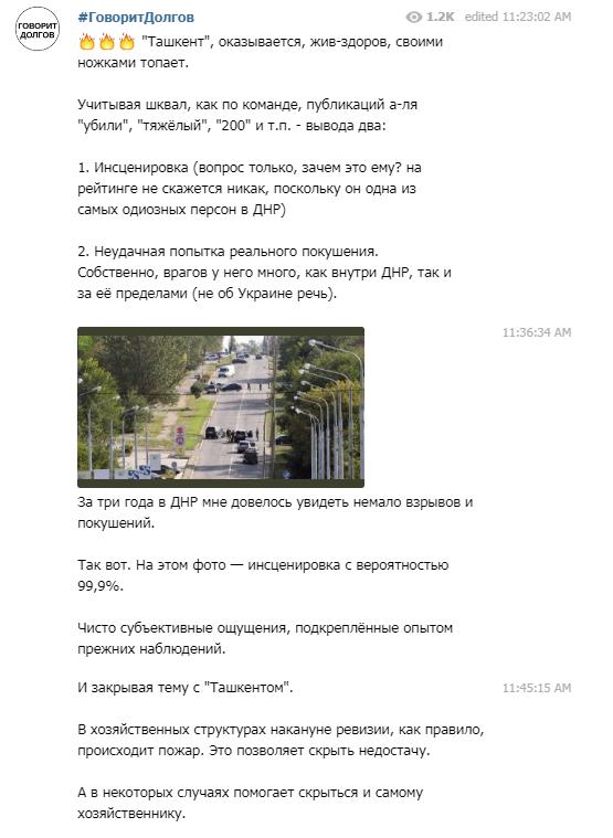 """Інсценування? У """"ДНР"""" розповіли про замах на одного з ватажків """"республіки"""""""