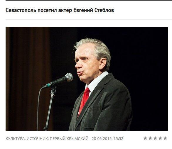 Скандальный «Миротворец» внес в«чистилище» русского артиста Стеблова