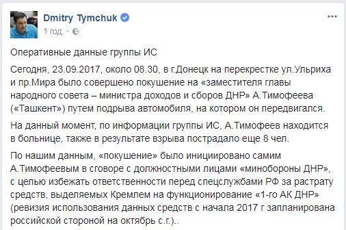 """Замах на ватажка """"ДНР"""": з'явилася нова версія про інсценування"""