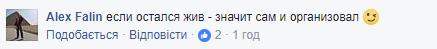 """""""Не віджимай і віджатим не будеш"""": названа ймовірна причина підриву ватажка """"ДНР"""""""