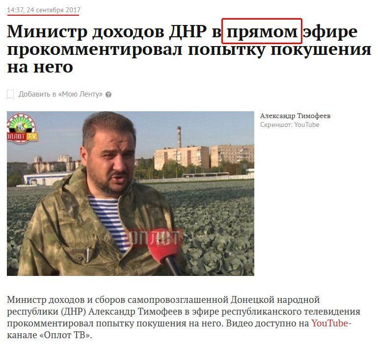 """Взорванный главарь """"ДНР"""" """"воскрес"""" на ТВ: в сети заподозрили """"липу"""""""