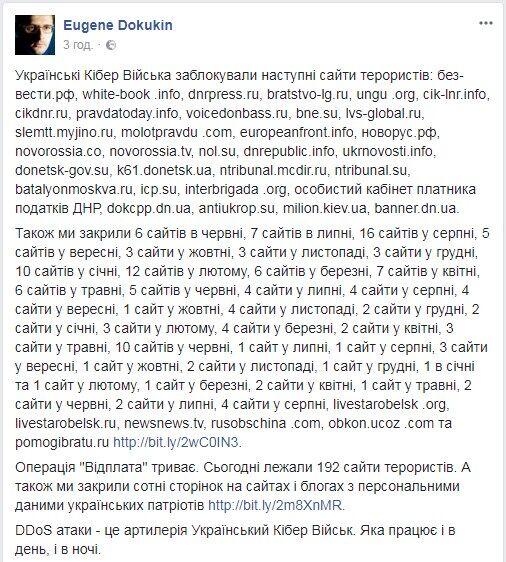 """Операція """"Розплата"""": хакер розповів про новий кіберудар України по """"Л/ДНР"""""""