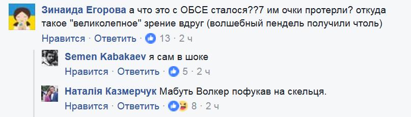 """""""ОБСЄ окуляри протерли?"""" Волонтер вказав на тривожний знак на Донбасі"""