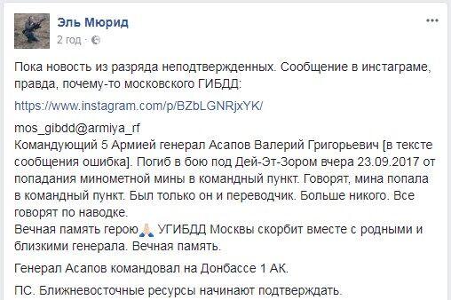 """""""Донецького"""" генерала Путіна розстріляли: з'явилося підтвердження"""