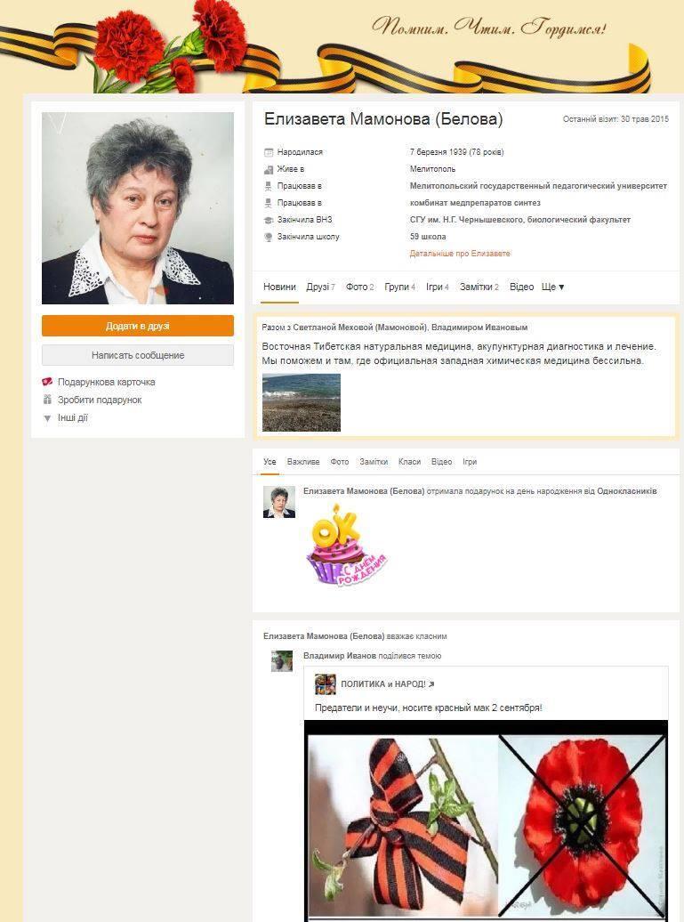 """""""Юго-Восток - часть России"""": на Запорожье нашли антиукраинскую газету"""
