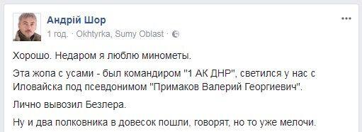 """Вивозив Безлера з Донбасу: спливли """"подвиги"""" генерала Путіна, убитого в Сирії"""