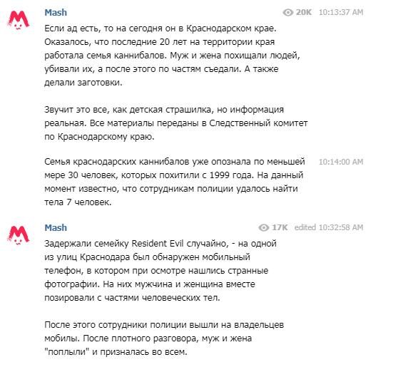 В Росії зловили сім'ю канібалів: опубліковані фото та подробиці