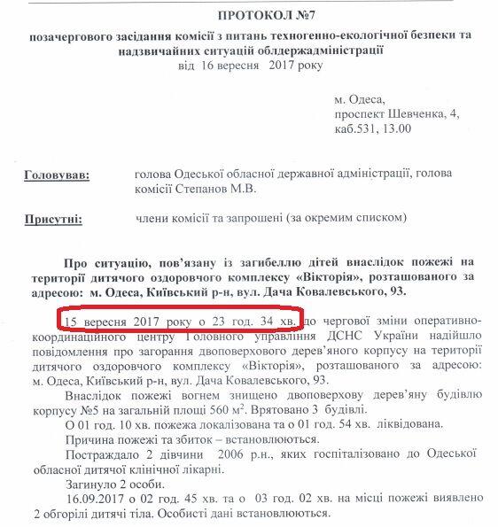 """Пожежа в Одесі: у справі """"Вікторії"""" виявилися несподівані деталі"""