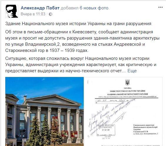 """""""Будинок зі зміями"""" та інші: названі найцінніші пам'ятки Києва, що потребують порятунку"""