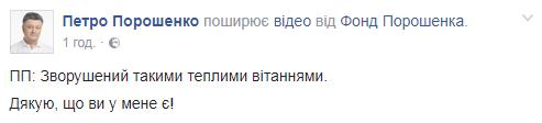 День рождения Порошенко