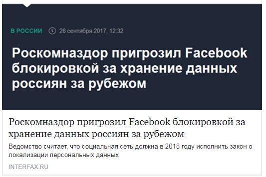 Роскомпозор: в России хотят блокировать Facebook