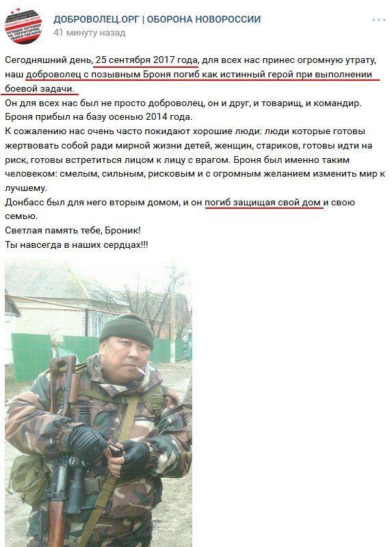 """""""Броня"""" став """"вантажем 200"""": на Донбасі ліквідували російського найманця"""