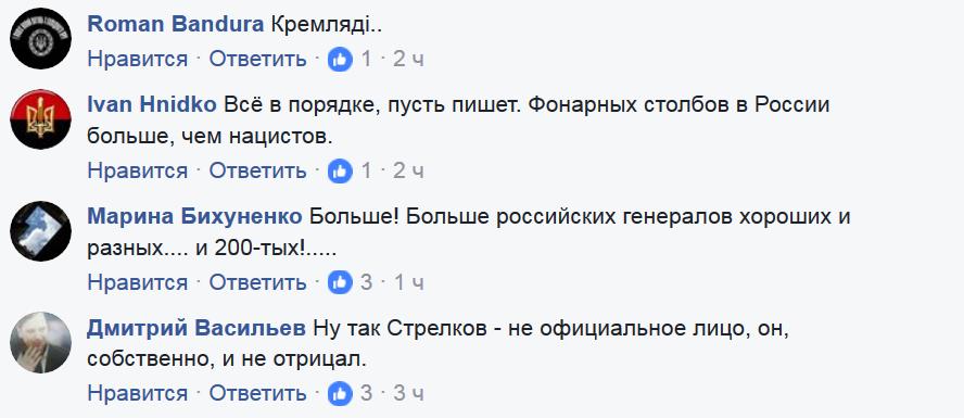 """""""Их там есть"""": Гиркин поразил сеть признанием о россиянах на Донбассе"""