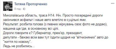 "Савченко попала в ДТП на ""трассе смерти"""