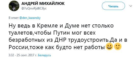 """""""ДНР"""" бере курс на Європу: знакове фото з Донецька насмішило мережу"""