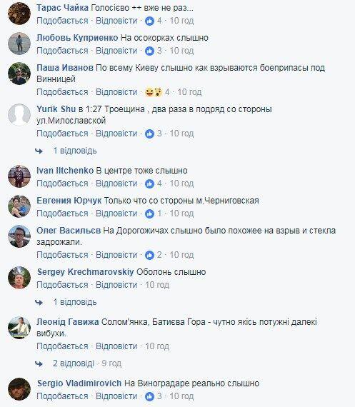 Жителів Києва налякали потужні вибухи: що це було