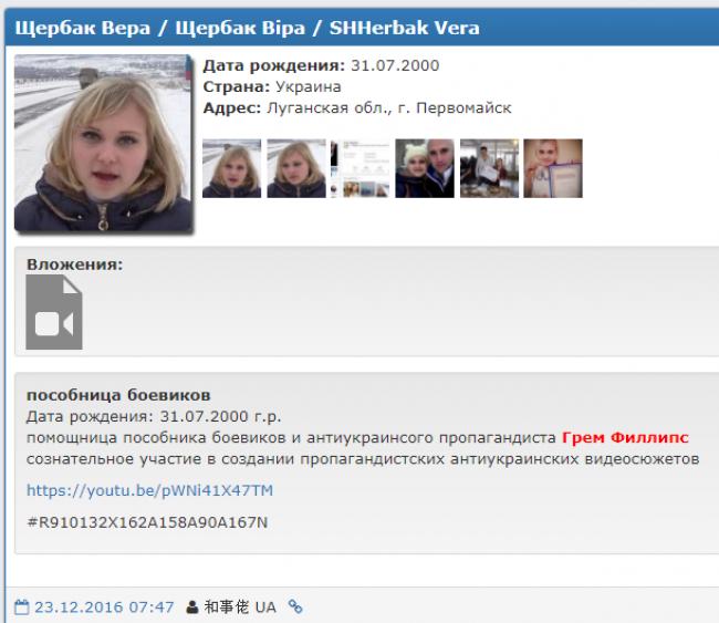 """Вера Щербак в """"Миротворце"""""""