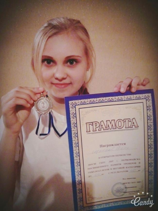 Вера Щербак