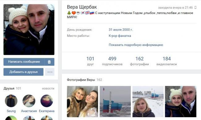 Страница Веры Щербак в соцсети