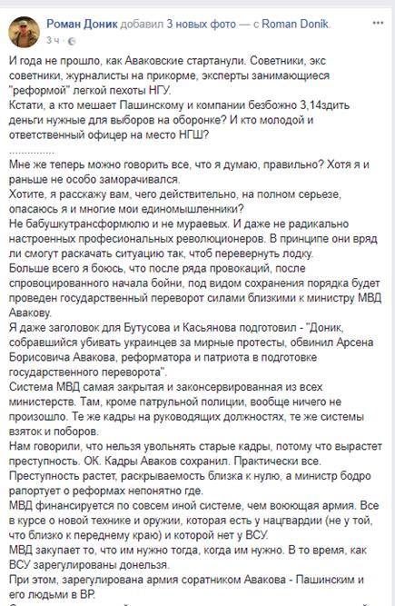 Калиновка показала многое, в том числе – победим ли мы русских