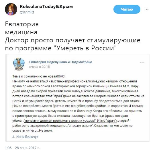 """""""Чому я повинен приймати виродків"""": у мережі показали особливості кримської медицини"""