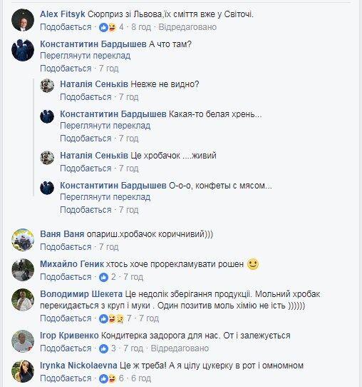 """Цукерки з м'ясом: """"сюрприз"""" у десерті з магазину обурив українців"""