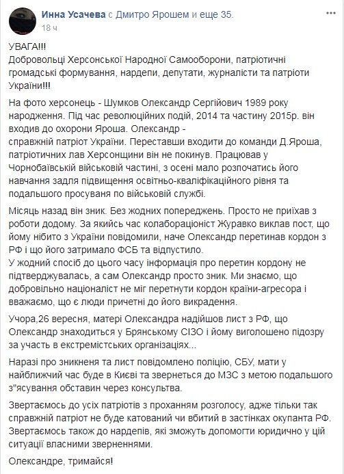 Викрали? Екс-охоронець Яроша опинився в російському СІЗО