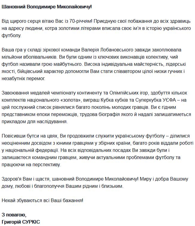 """""""Провезти Playboy"""": легенда """"Динамо"""" рассказал о карьере в киевском клубе"""
