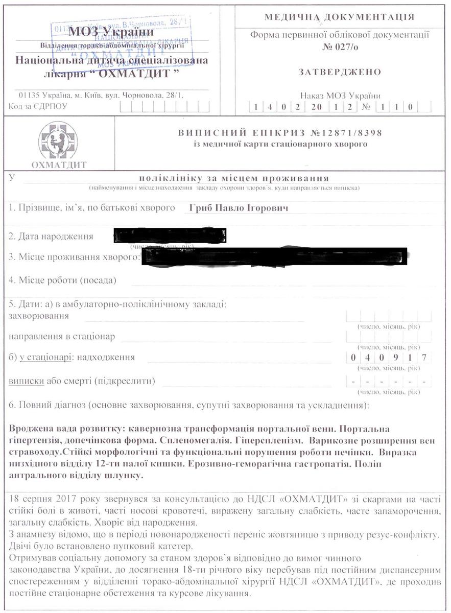 Оперативно-розыскной роман: подробности похищения Павла Гриба
