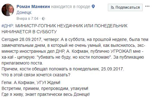 """""""Погрожували зламати ноги"""": стало відомо, хто міг викрасти пропагандиста """"ДНР"""""""