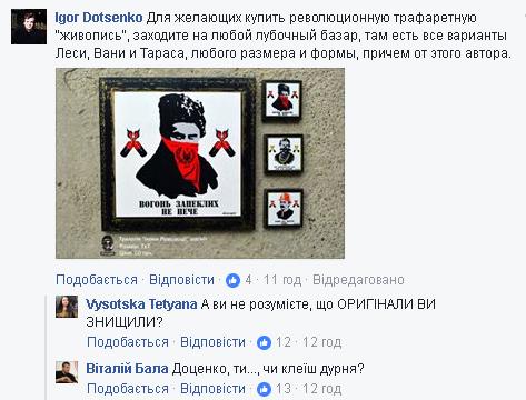 Скандал вокруг уничтожения граффити времен Евромайдана: все подробности