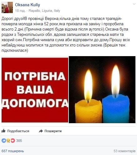 В Италии при странных обстоятельствах умерла украинка