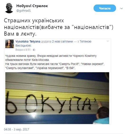 Активисты устроили новую акцию против России в Киеве: в сети указали на глупость