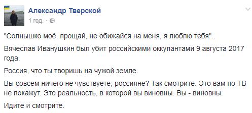 """""""Солнышко мое, прощай"""": журналист показал россиянам, что их страна творит в Украине"""
