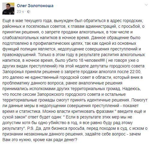 Олег Золотоноша о запрете на ночную продажу алкоголя в Запорожье
