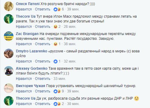 """""""Міжгалактичні перевезення"""": в мережі висміяли """"міжнародні"""" маршрути """"ДНР"""""""