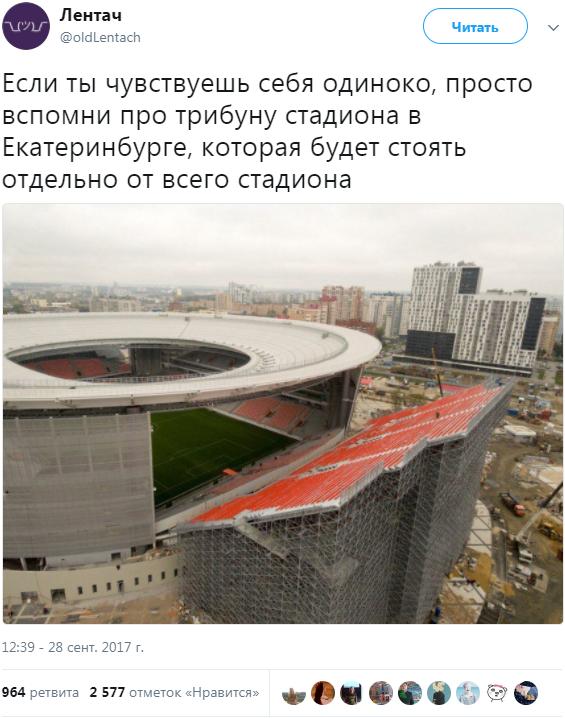 Трибуна для квиддича: в России построили странный стадион к ЧМ-2018