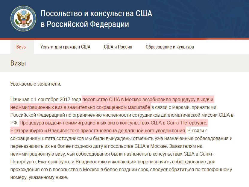 Заявление на официальном сайте посольства США в РФ