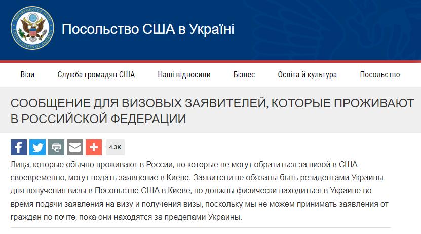 Заявление на официальном сайте Посольства США в Украине