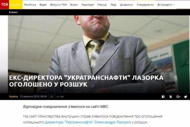 """Зазвичай ЗМІ, підконтрольні Коломойському та Палиці, бачать """"свою"""" правду. Проте у випадку з Лазорком – не проігнорували його кримінальну справу"""
