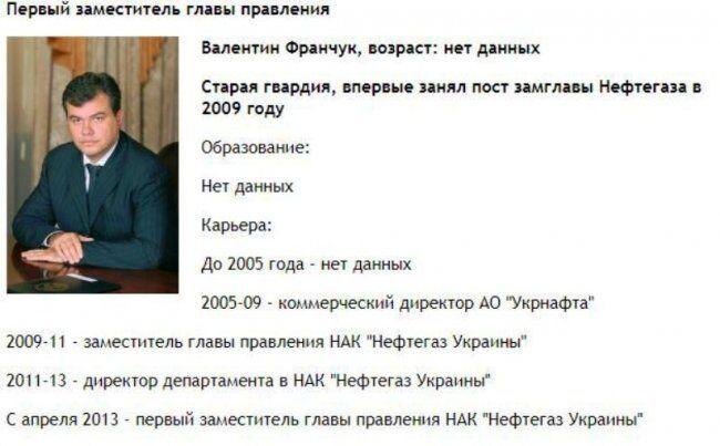 Попри те, що Валентин Франчук займав високі державні посади, його повна біографія – під секретом