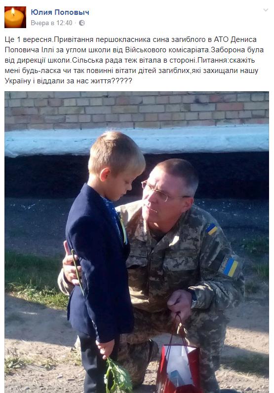 """""""Какой позор"""": украинцев возмутило """"закулисное"""" поздравление сироты АТОшника"""