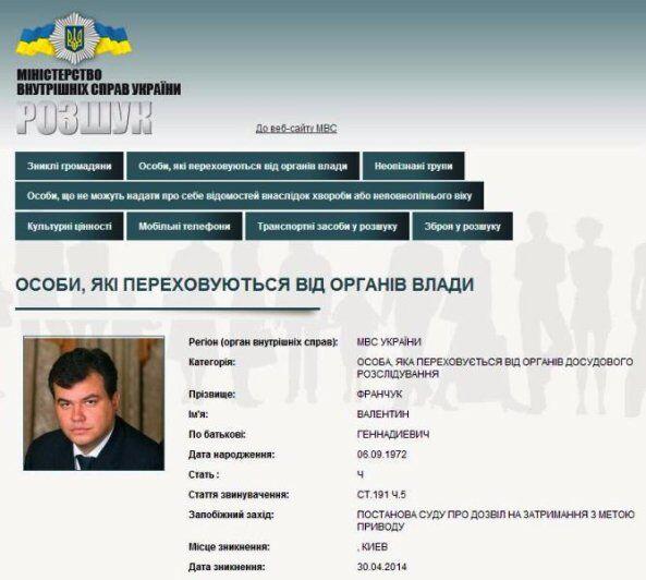 Проти Валентина Франчука була порушена кримінальна справа