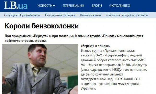 """На посаді в державному підприємстві """"Укртранснафта"""" Олександр Лазорко лобіював інтереси групи """"Приват"""""""