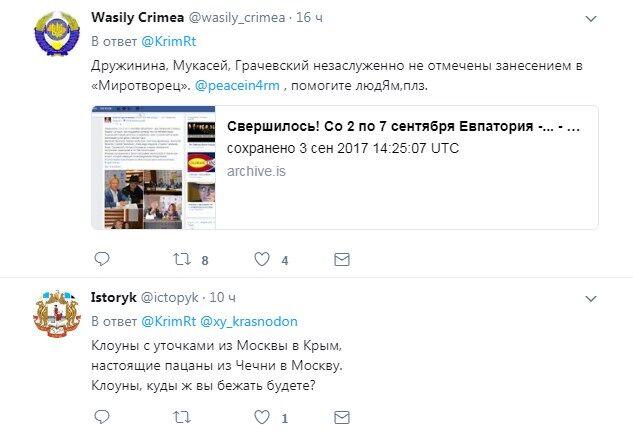 Тысяча чертей: в Крым наведались известные российские артисты